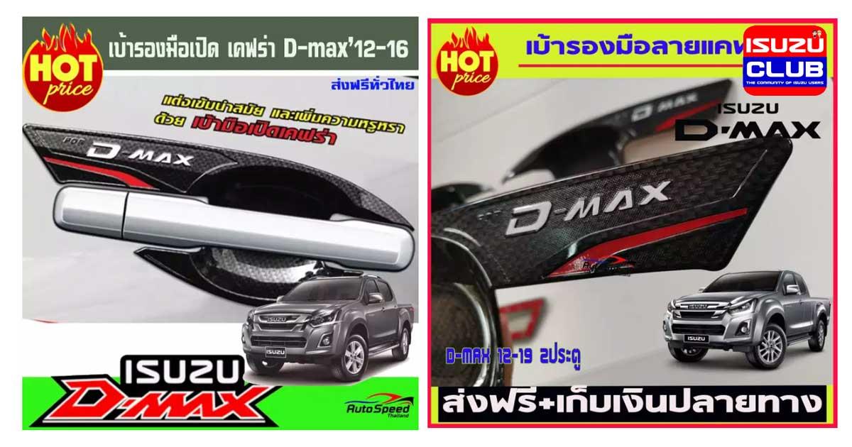 isuzu dmax h acc
