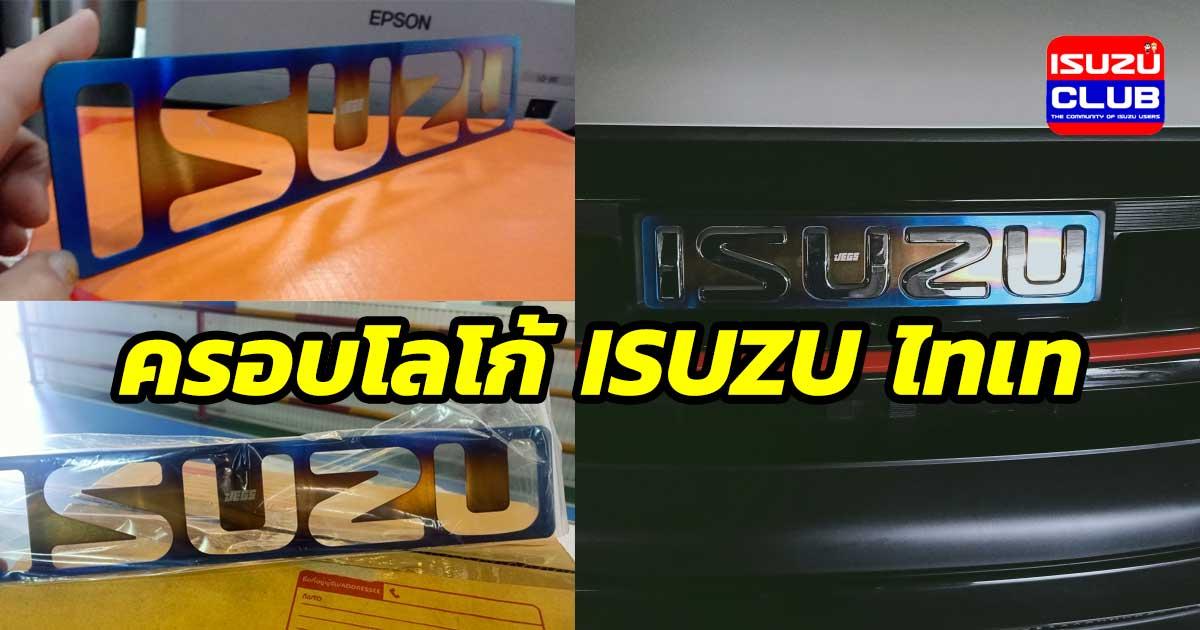 isuzu taitae logo