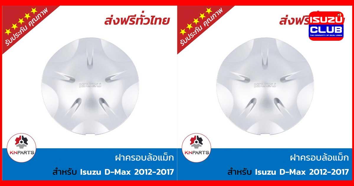 isuzu wheel cover