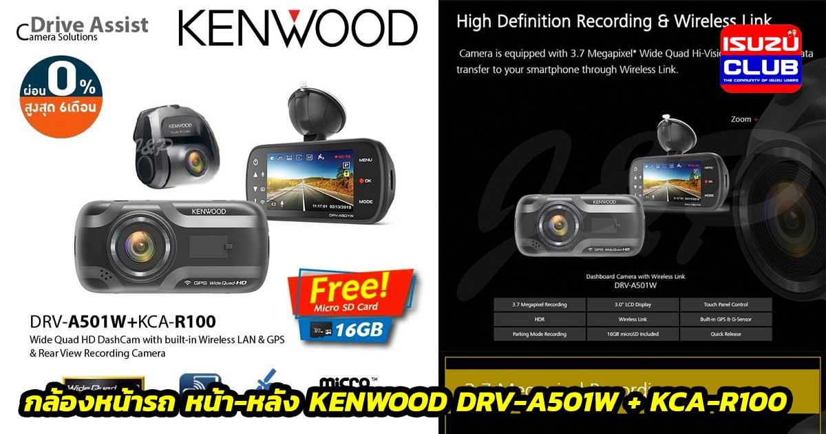 kenwood carcam