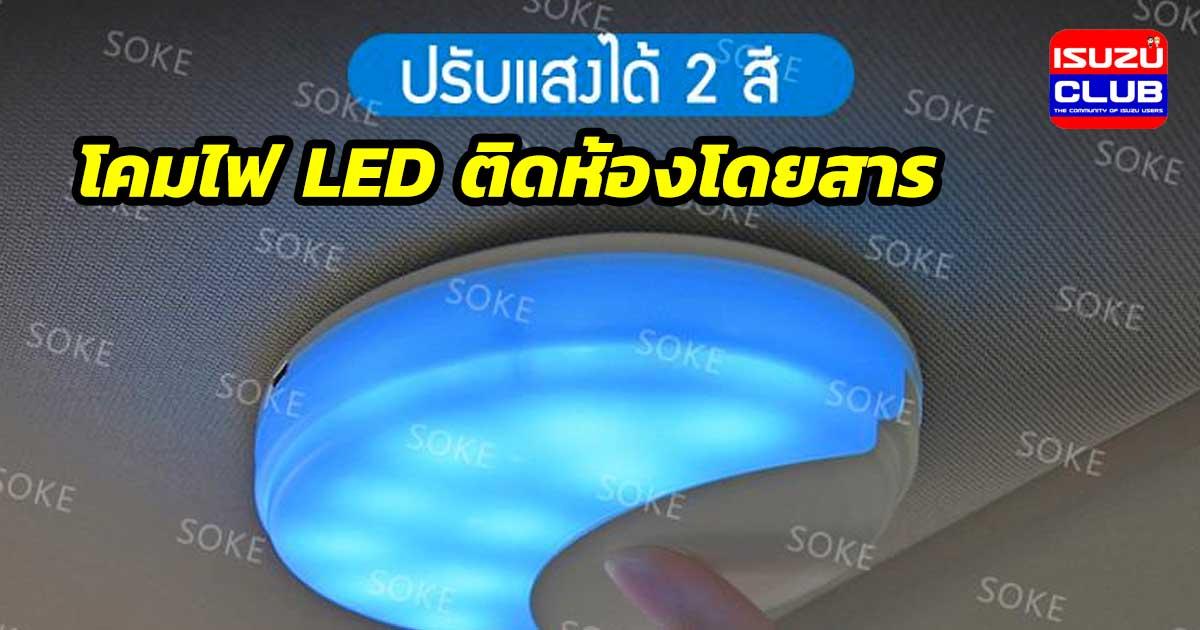 led car roof