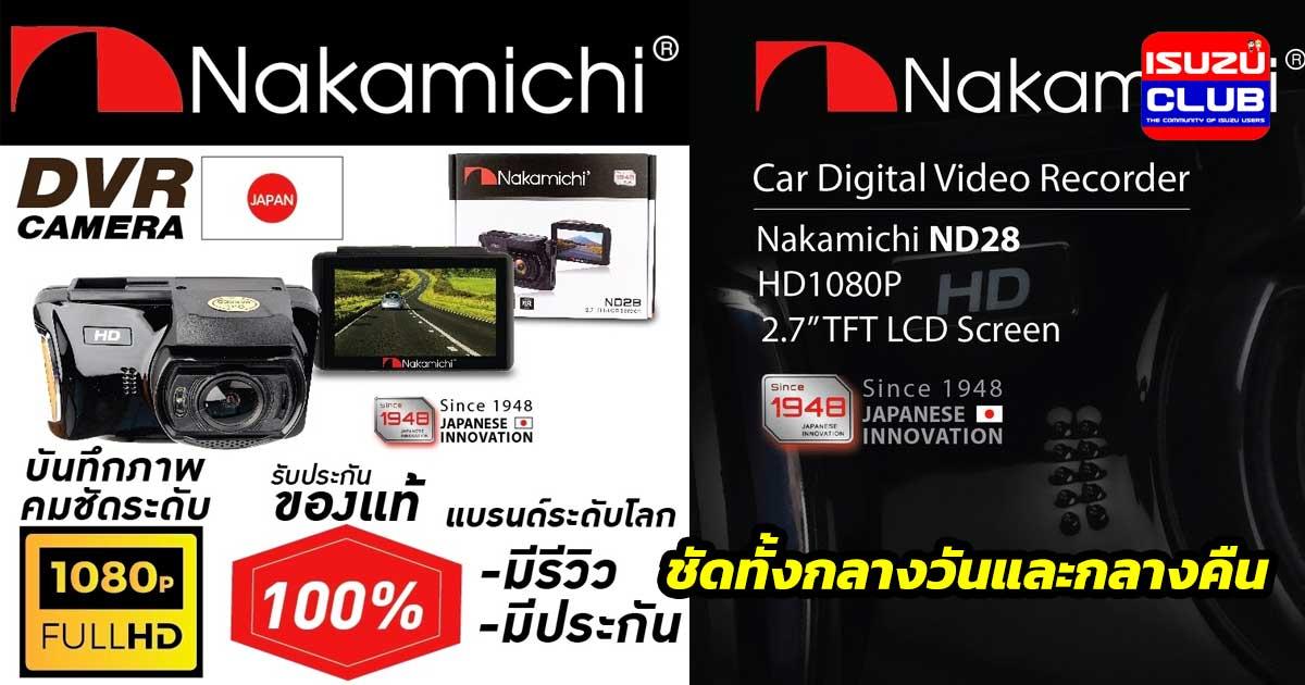 nakamichi nd28