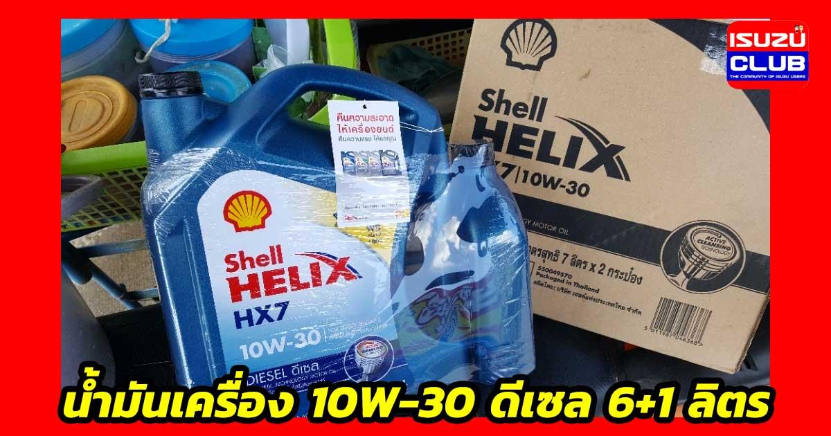 shell10w3061