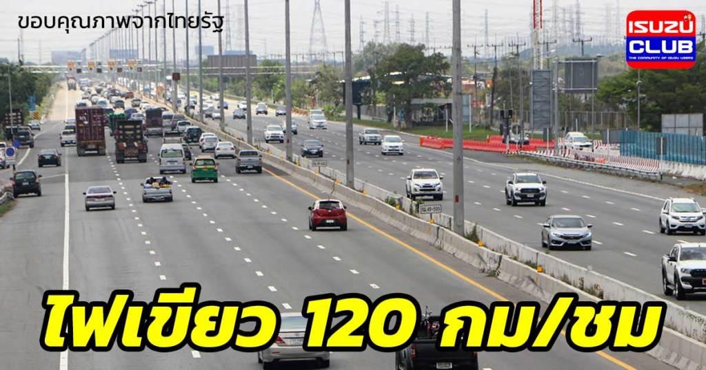 120kmhr