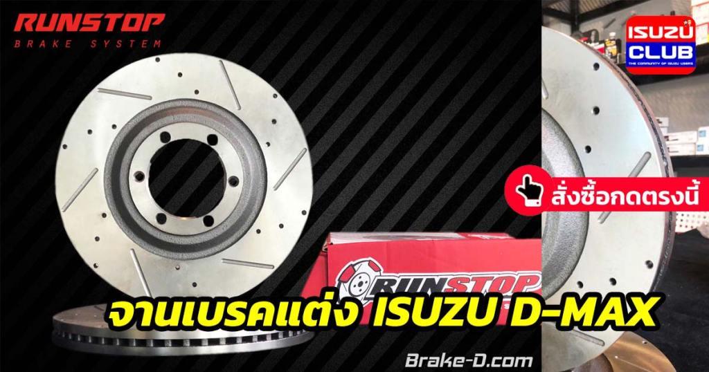 disc break isuzu dmax