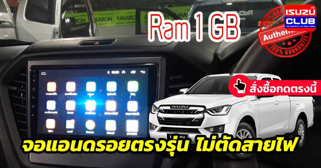 dmax2020 andriod9