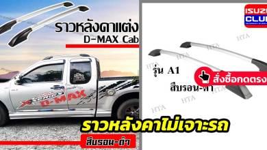 isuzu cab rack