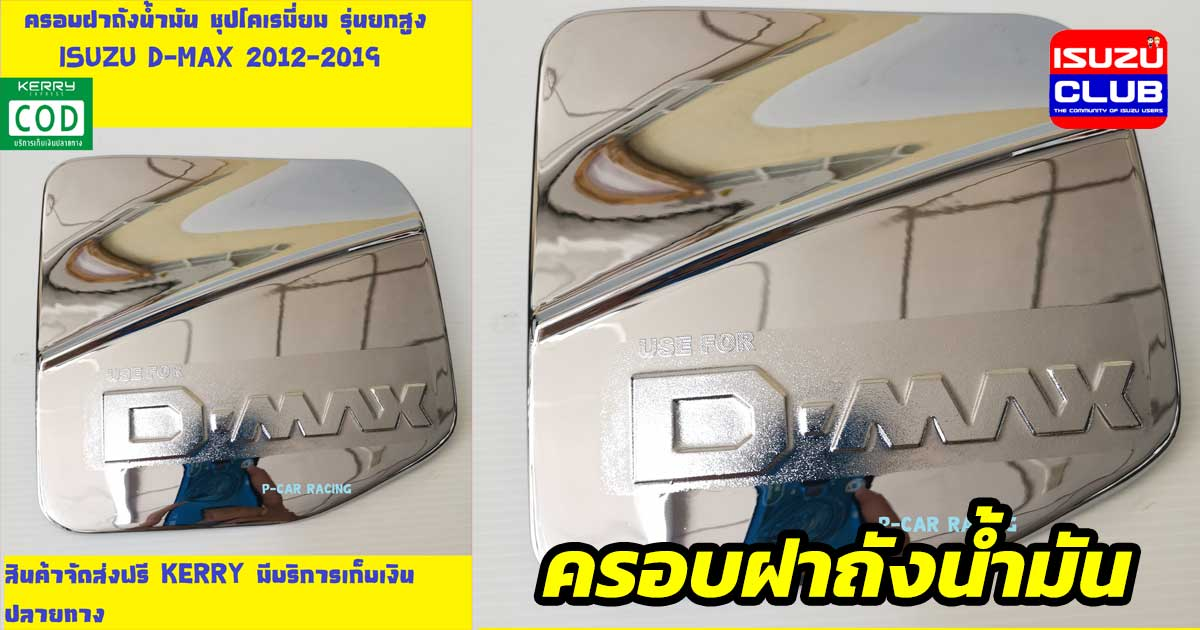isuzu o cover