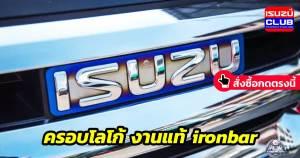isuzulogo ironbar