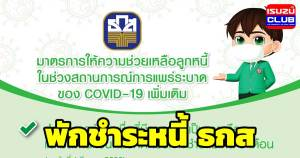 baacc covid19
