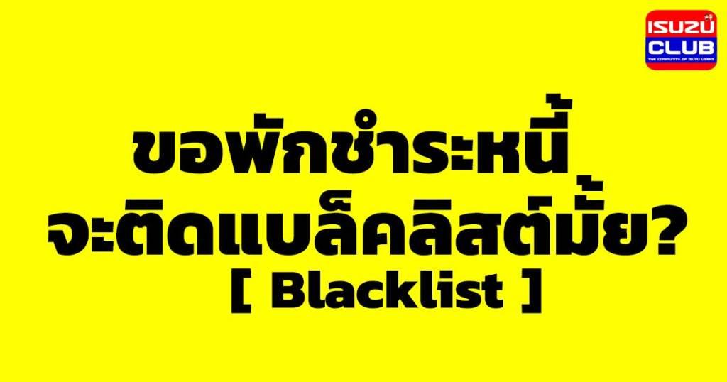 blacklist covid19