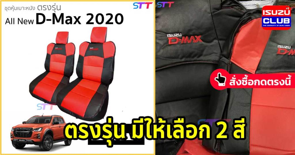 dmax2020 seat cover