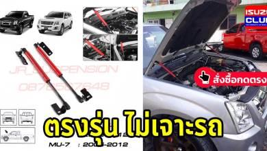 front shock isuzu