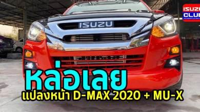 isuzu dmax 2020 mu