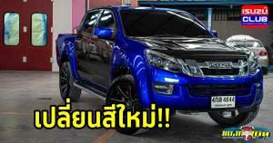 isuzu dmax blue spk