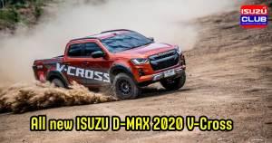 vcross 2020