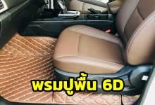 carpet6d