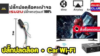 dual unlock car wifi