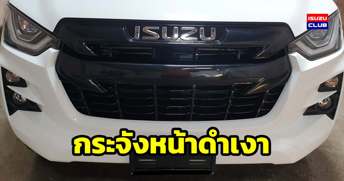 front black grill 2020