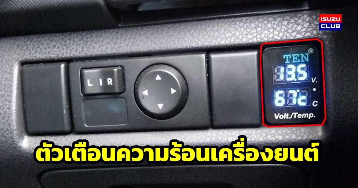 heat engine noti