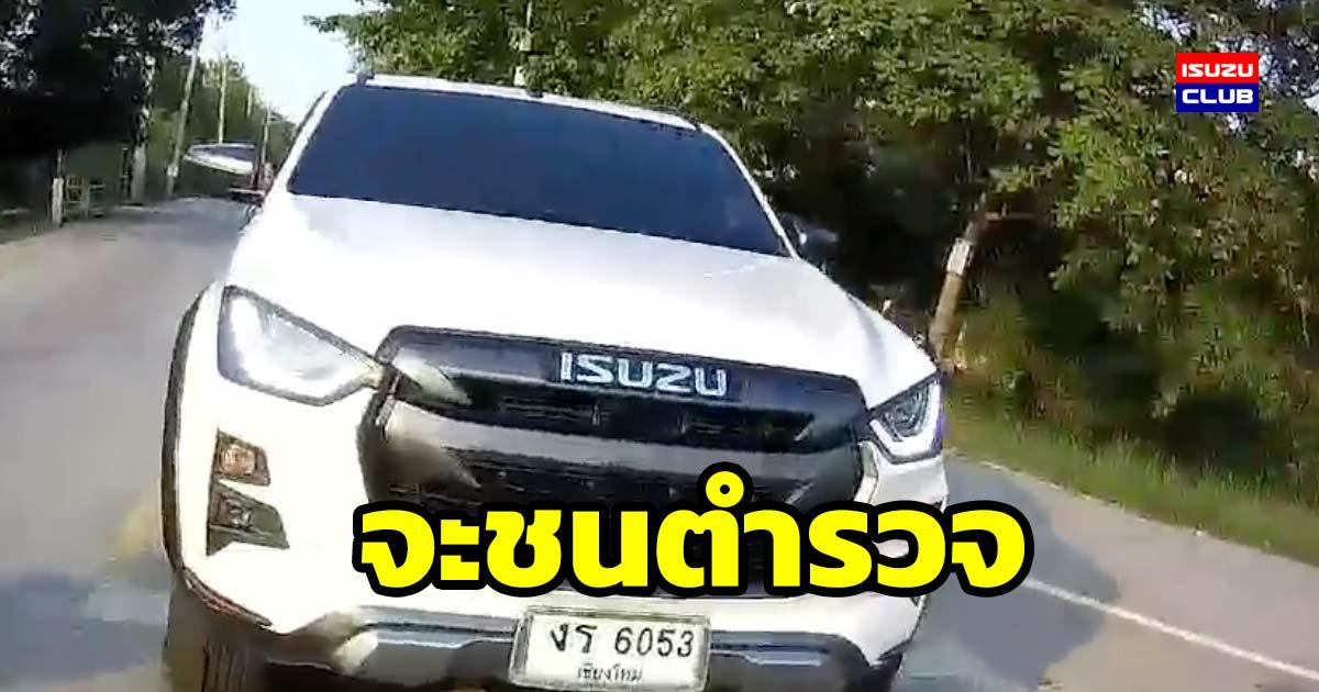 isuzu 2020 police cm