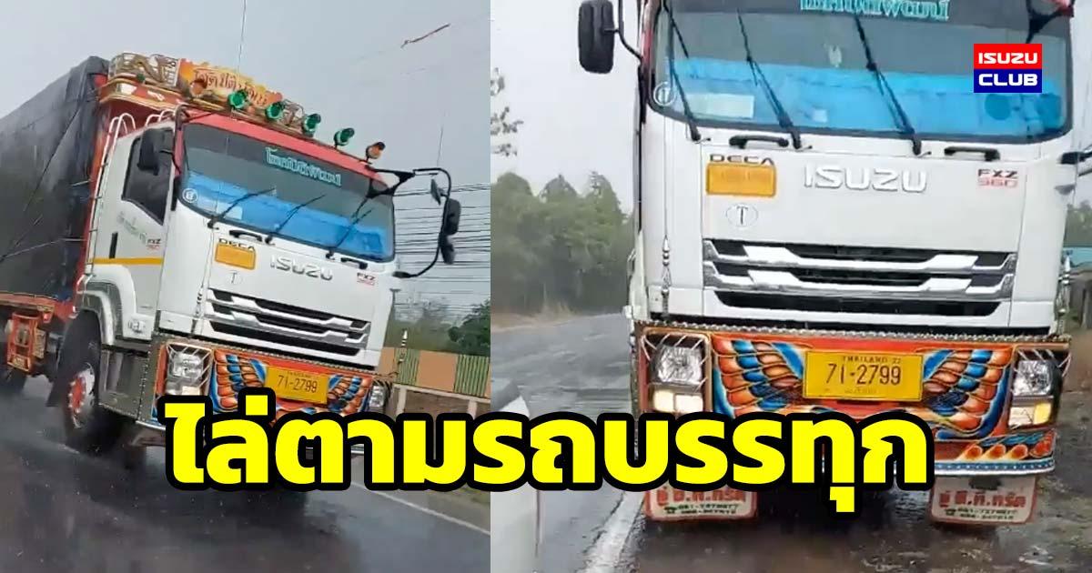 isuzu truck acc