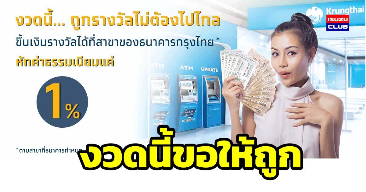 krungthai lotto