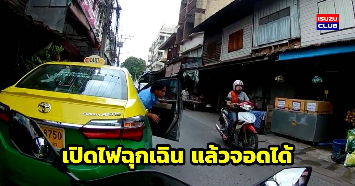 taxi dd