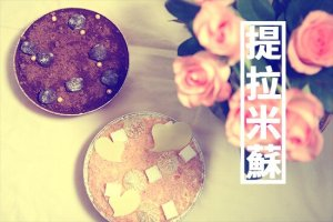 提拉米蘇 Tiramisu - iSweets 愛甜食