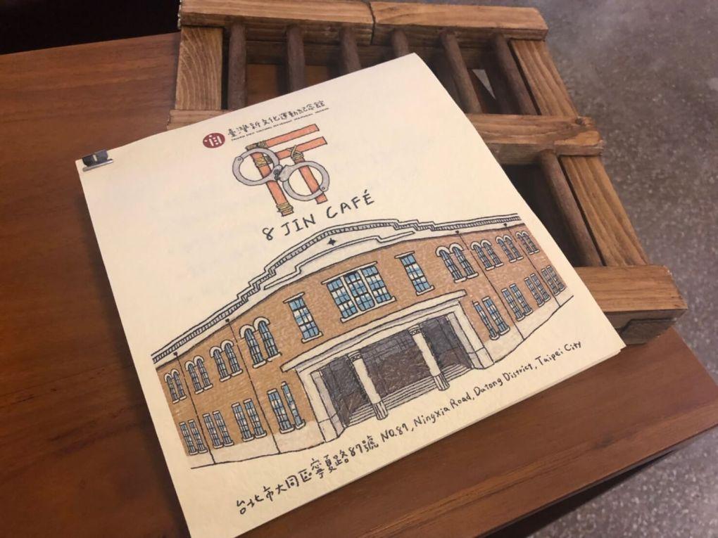 八斤所 8Jin Cafe 監獄手銬 Menu 封面