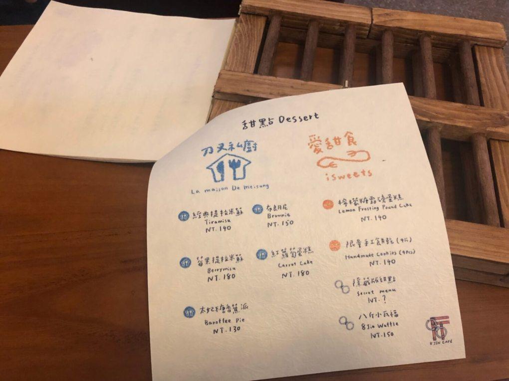 八斤所 8Jin Cafe 監獄手銬 Menu 愛甜食甜點菜單