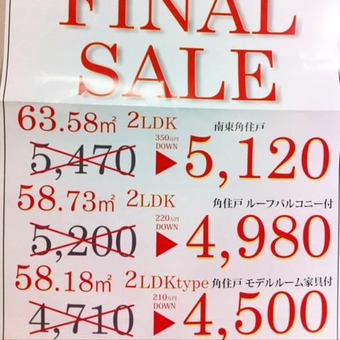二重価格表示