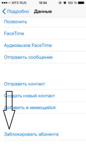 Заблокировать абонента iOS 8