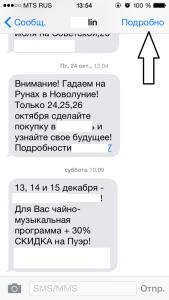 Спам-смс