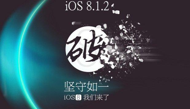 TaiG-Jailbreak-iOS-8.1.2