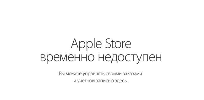 Apple Store временно недоступен