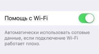 Помощь с Wi-Fi iOS 9