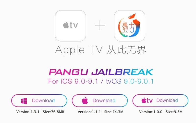 Pangu Джейлбрейк Apple TV 4