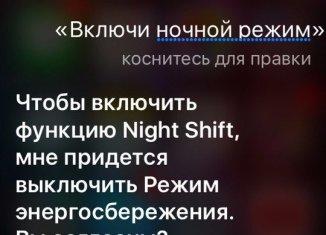 Ночной режим и режим экономии одновременно