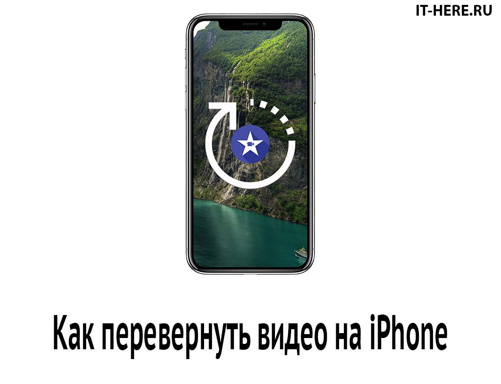 Как перевернуть видео на iPhone или iPad