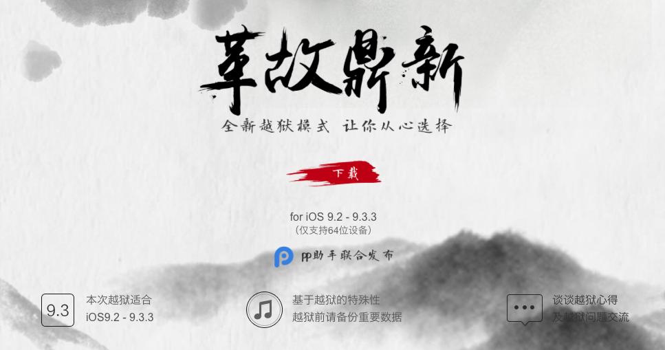 ios-9-2-ios-9-3-3-pangu-jailbreak-chinese[1]