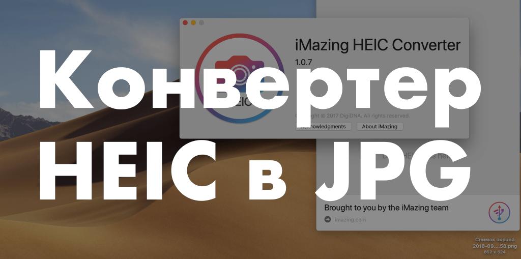 Как конвертировать heic to jpg