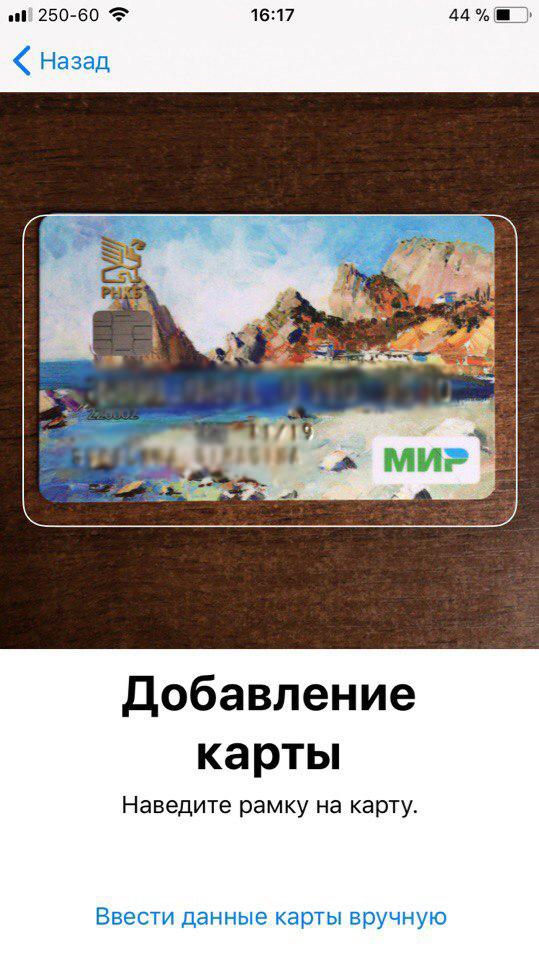 Изображение - Как добавить карту в apple pay t46Jx8QYsDQ