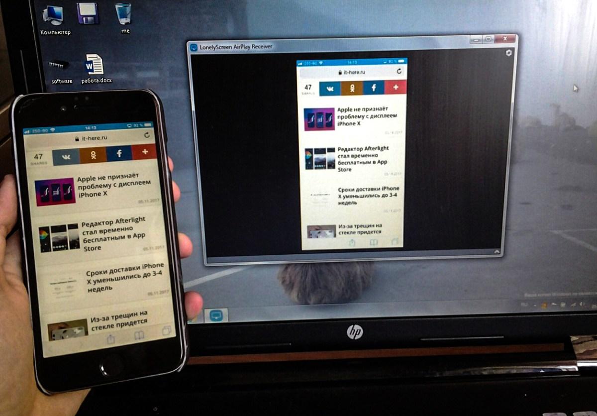 Как транслировать экран iPhone или iPad на компьютер с Windows