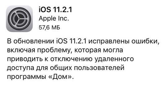 Работник Google пообещал джейлбрейк для iOS 11