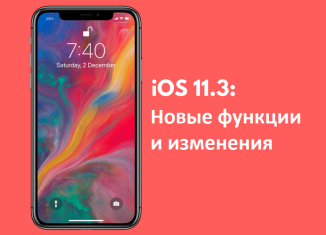 iOS-11.3-New-Features-and-Changes