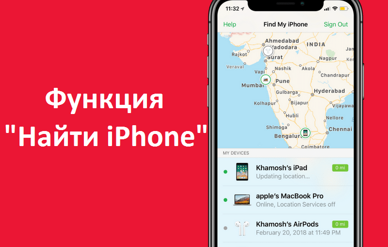 How-To-Use-Find-my-iPhone-Featured