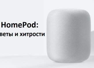 Top-25-HomePod-Tips-and-Tricks