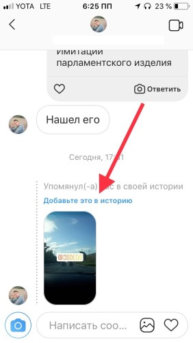 репост сторис в Инстаграме
