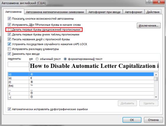 как отключать автоматическую замену прописных в начале предложения Windows